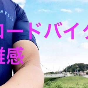 【ロードバイク雑感】夏場の男性ローディにおける脚のスネを考える