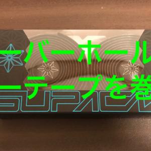 【オーバーホール⑩】最後の仕上げのバーテープを巻く!?
