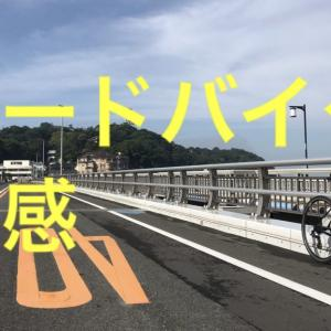 【ロードバイク雑感】6月から自由に走るのは無理かなと思い始めています・・・