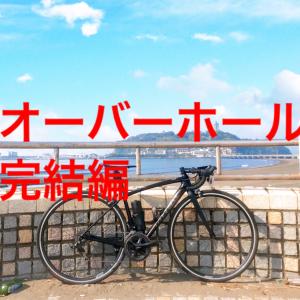 【オーバーホール完結】無事に終えてのインプレ編