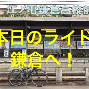 境川CRから鎌倉を経て江ノ島まで楽しむ【本日のライド】20200606
