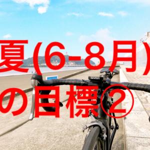 2020年「夏(6~8月)」の予定②―6・7・8月のそれぞれの目標決定!?