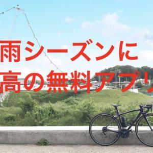 【知らなきゃ損!?】ロードバイクに最高の写真アプリ「pinic」の実力を紹介!