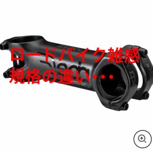【ロードバイク雑感】dedaステムの規格(ハンドル径31.7㎜)に合わせるべきか…