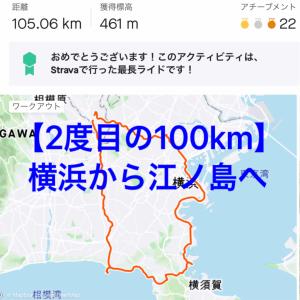 【2度目の100㎞ライド】横浜から江ノ島へ回る夏満喫ライド