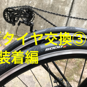 【タイヤ交換③】コンチネンタルグランプリ5000を装着してみた! 交換記録