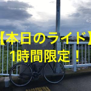 【本日のライド】2020726雨上がりの50分間限定の速攻ライド