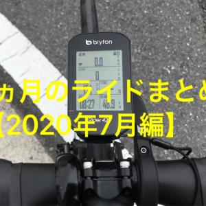 【今月のライド】2020年7月の走行回数・距離は? 振り返りです。