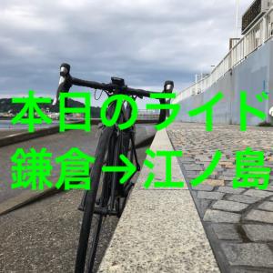 【本日のライド】20200801鎌倉→江ノ島へ梅雨明けライド