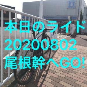 【本日のライド】20200802大嫌いな尾根幹のはずが楽しかった2時間ライド♪