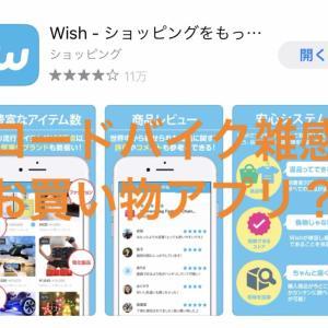 【ロードバイク雑感】ショッピングアプリ「wish」ってどうなの?