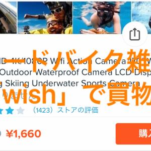 【ロードバイク雑感】ショッピングアプリ「wish」を使ってみちゃった!