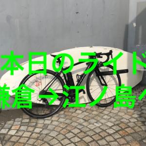 【本日のライド】20200809真夏の鎌倉へ修行に行きました