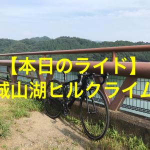 【本日のライド】20200810城山湖へちょいヒルクライムに挑戦!