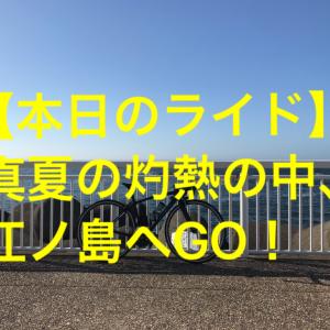 【本日のライド】20200812お盆に楽しむ真夏の灼熱‼江ノ島ライド