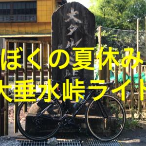 【ぼくの夏休み】初めて「大垂水峠」へ挑戦!20200815