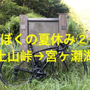 【ぼくの夏休み②】初めて「土山峠」へ挑戦!20200816