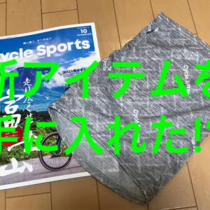 【アイテム購入!?】雑誌Cycle Sports付録がなかなかイイんです!