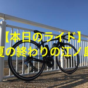 【本日のライド】20200829夏の終わりの江ノ島へ