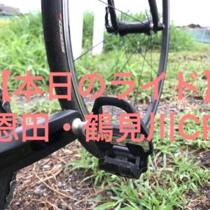 【本日のライド】恩田・鶴見川CRでタイムアタック後に寺家ふるさと村へ