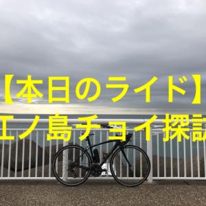 【本日のライド】秋を感じる江ノ島へ行きチョイ探訪(20200913)
