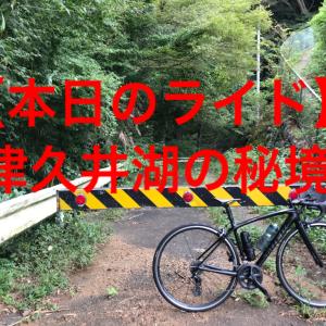【本日のライド】津久井湖の秘境探しへ(20200919)