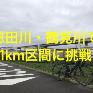【本日のライド】恩田川鶴見川CRの11kmTTでPR更新!成長しているかも・・・(20200920)