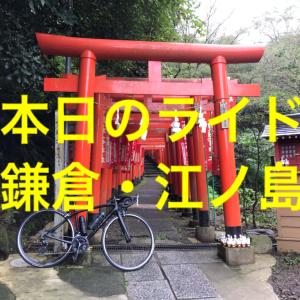 【本日のライド】久しぶりの鎌倉・江ノ島ライドでパワースポットへ(20200927)
