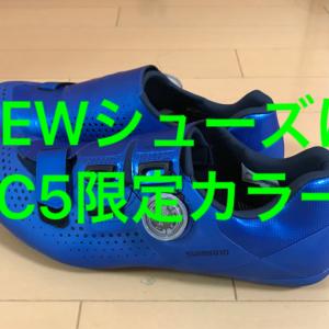【お買い物】NEWシューズはSHIMANO RC5(SH-RC500)限定カラーに決定!?