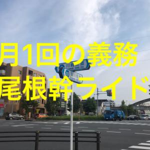 【本日のライド】月1回は尾根幹を走る義務ライド(20201003)
