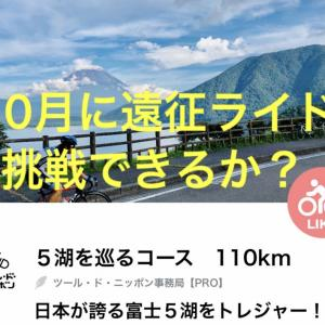 【予定は未定!?】10月のライド遠征を考える!? ヤビツか、富士五湖か…?