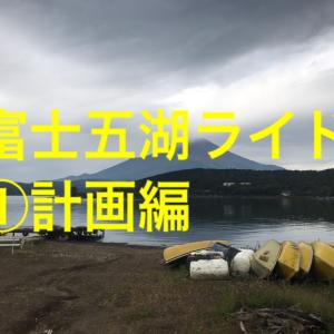 【富士五湖巡りライド①】初の遠征計画を立てる編