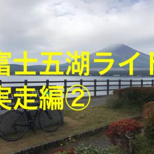【富士五湖巡りライド②】いざ実走!100㎞1500mアップ完走に向けて