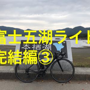 【富士五湖巡りライド③】道を間違えたり、激坂があったりするも、気持ちよく完走編