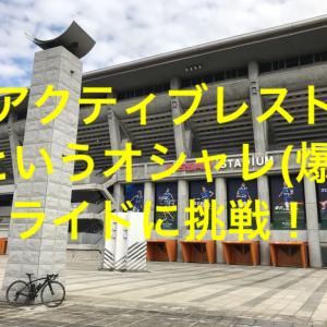 【本日のライド】(20201006)アクティブレストとかいうオシャレ(爆)なライド