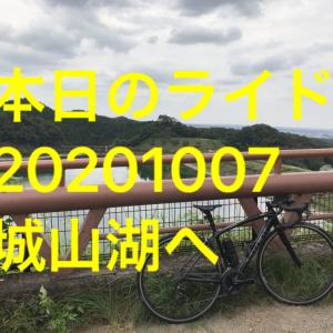【本日のライド】(20201007)平日休みに城山湖ヒルクライムへ