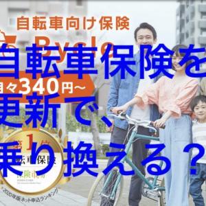 【自転車保険の更新】乗り換えるべきか、そのままか?意外な保険もあり…