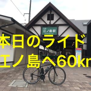 【本日のライド】(20201018)秋の涼しい気候の中、江ノ島ライドへ
