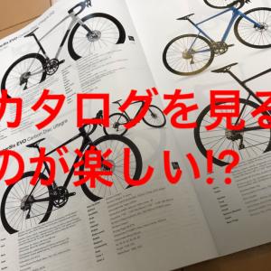 【検討!?】カタログを眺めて、NEWロードバイクを考えてみる?