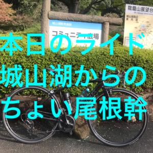 【本日のライド】城山湖→ちょい尾根幹ライドは絶不調で落ち込むレベル
