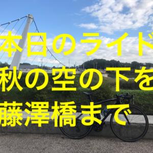 【本日のライド】(20201025)境川サイクリングロードで藤澤橋まで