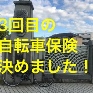 【自転車保険を決定!】各社の保険を見て、いろいろ悩みましたが契約!