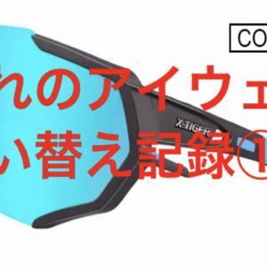 【お買い物】超格安の調光&ミラーレンズのアイウェアを購入してみた①