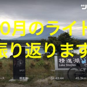 【10月のライド振り返り】富士五湖ライドをしたり、大充実の1ヵ月となりました!