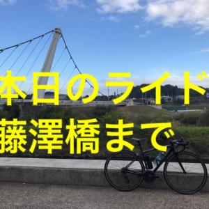 【本日のライド】(20201102)境川CRで藤澤橋まで50km