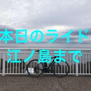 【本日のライド】(20201107)秋寒の曇り空の下を江ノ島までライド