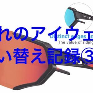 【お買い物】超格安の調光&ミラーレンズのアイウェアを購入してみた③
