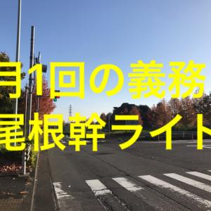 【本日のライド】(20201124)月1回は尾根幹を走る義務ライド