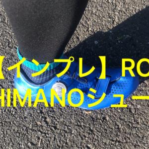 【インプレ】SHIMANOビンディングシューズ  RC5(SH-RC500)限定カラーを履いて約1,000km