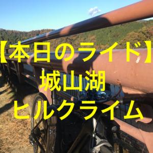 【本日のライド】(20201121)城山湖ヒルクライムをゆったりと楽しむ